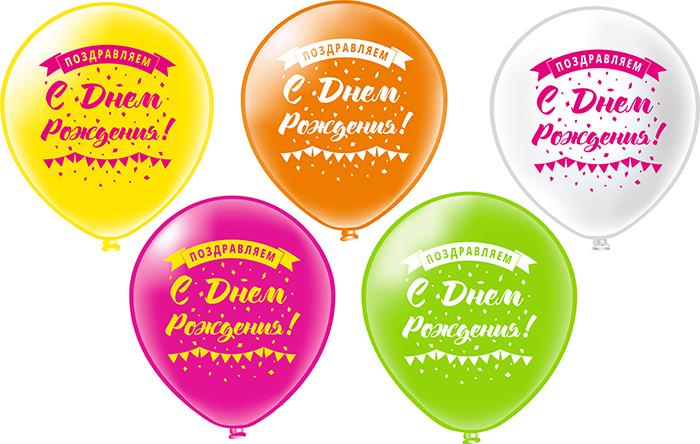 приезду она пожелания в шариках на день рождения приколы для своего