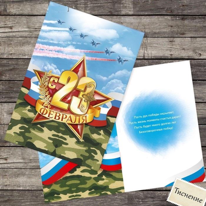 Примеры открытки на 23 февраля