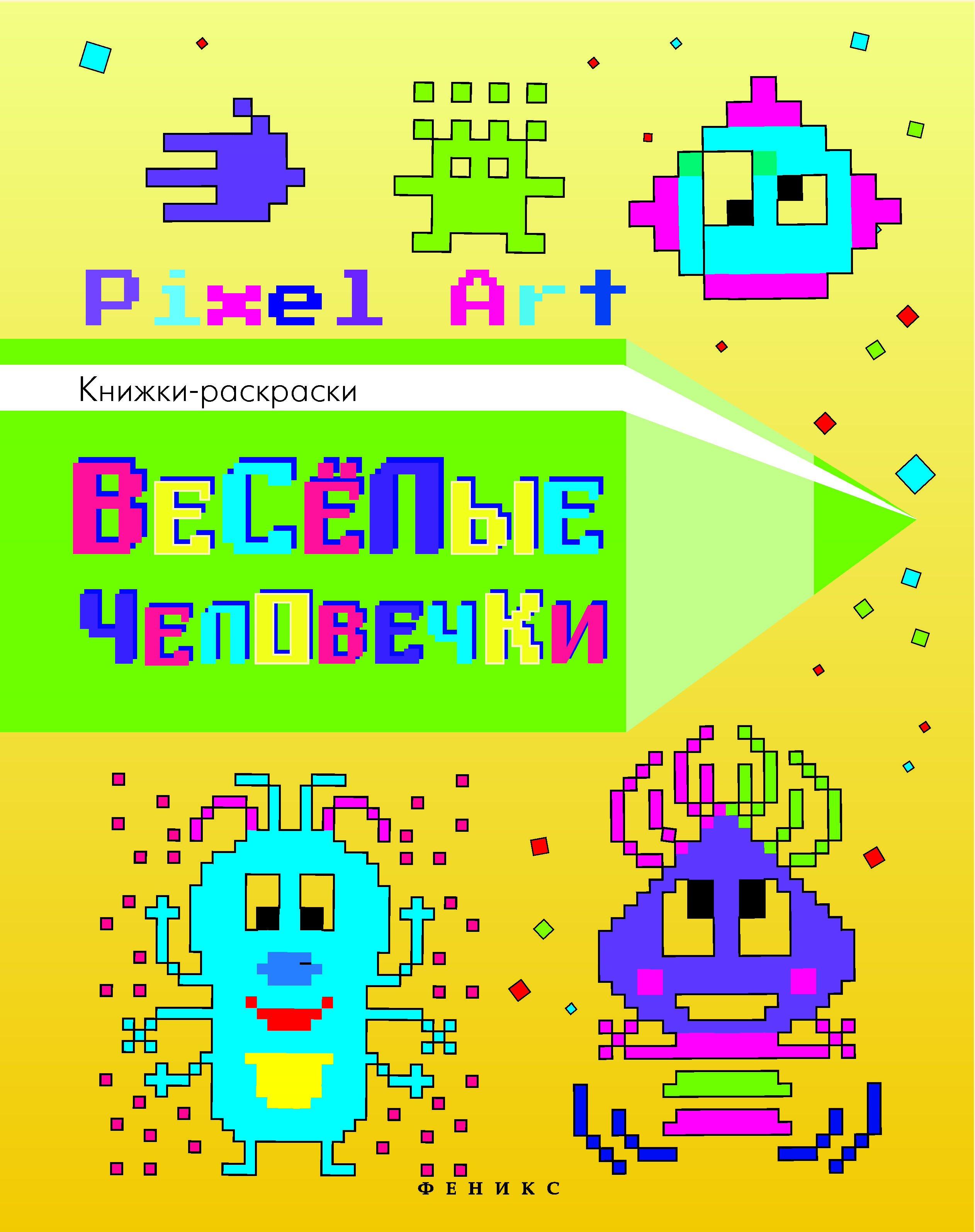 Pixel Art.Книжки-раскраски. Веселые человечки (Феникс)