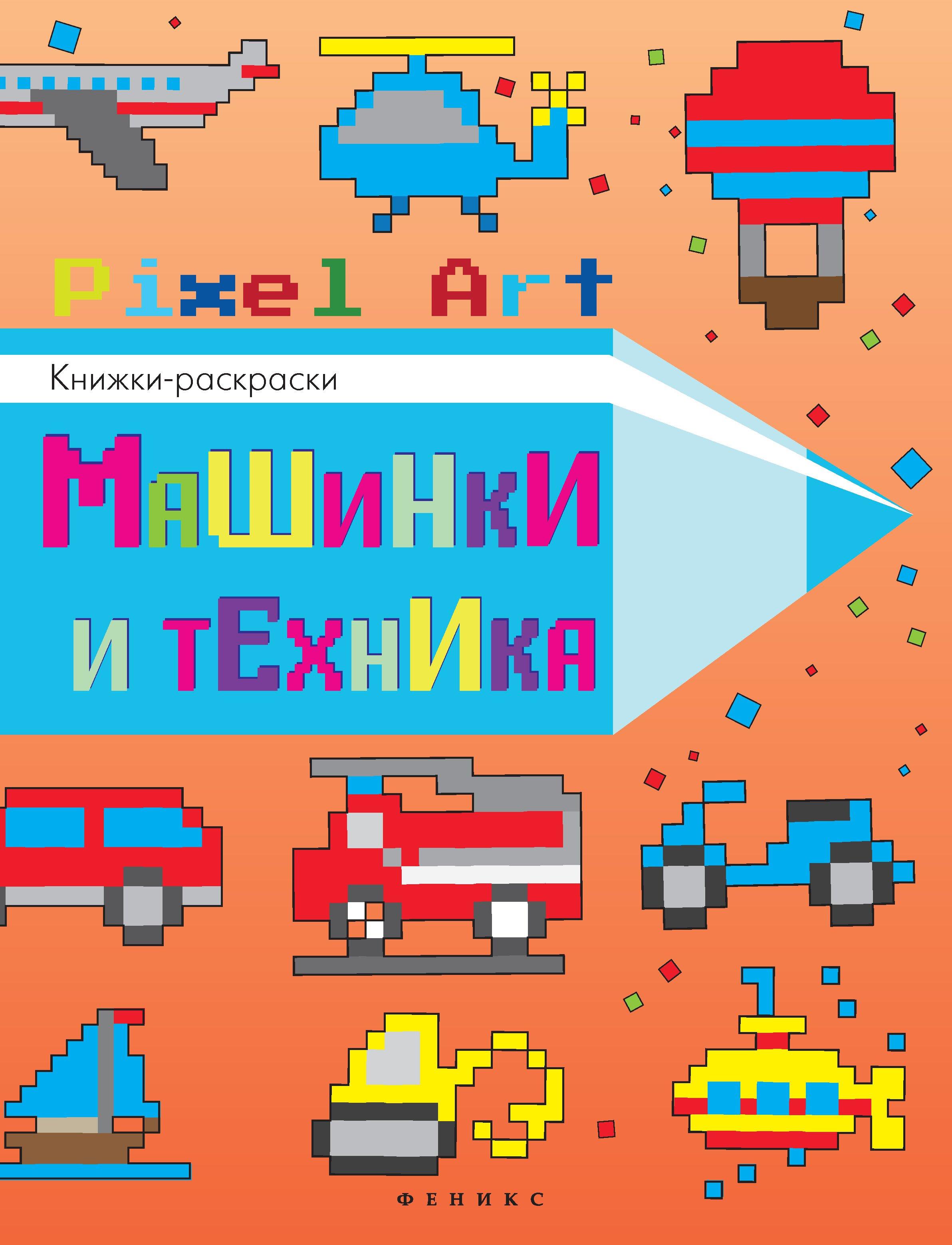 Pixel Art. Книжки-раскраски. Машинки и техника (Феникс)