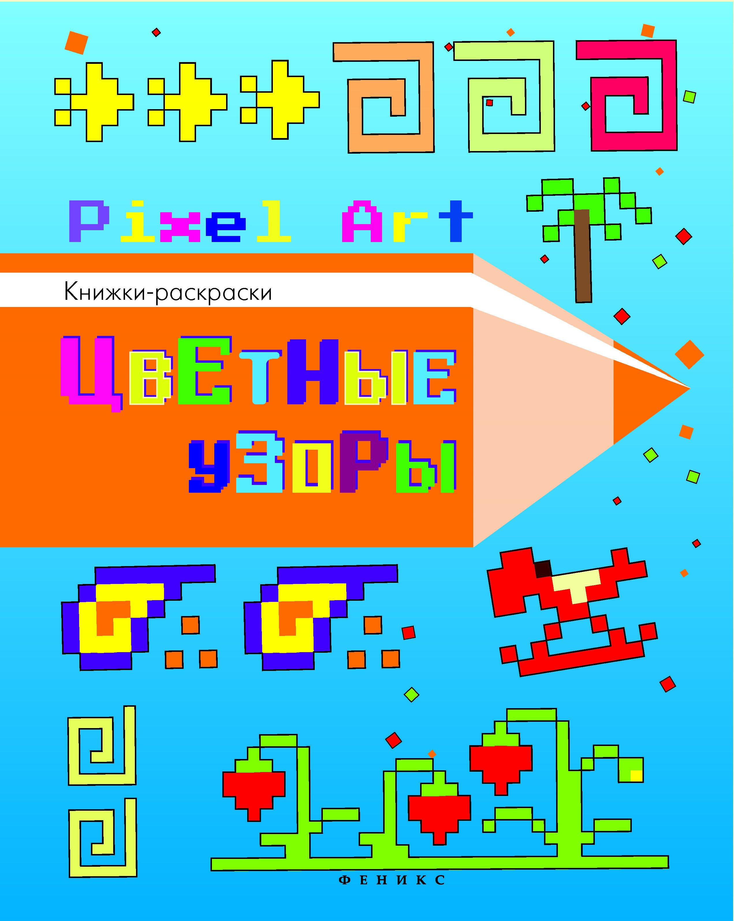 Pixel Art.Книжки-раскраски. Цветные узоры (Феникс)